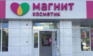 Часы работы магазинов Магнит Косметик