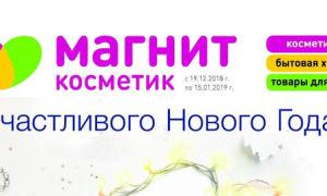 Акции и подарки в новогоднем каталоге Магнит Косметик
