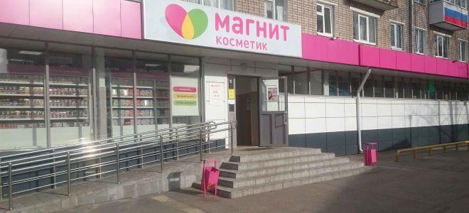 Магазины «Магнит Косметикс» в Санкт-Петербурге