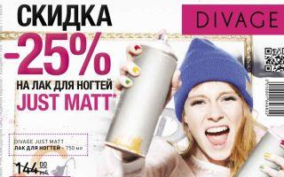 Акции и скидки в магазинах «Магнит Косметик»