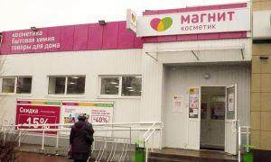 Магнит Косметик в Москве