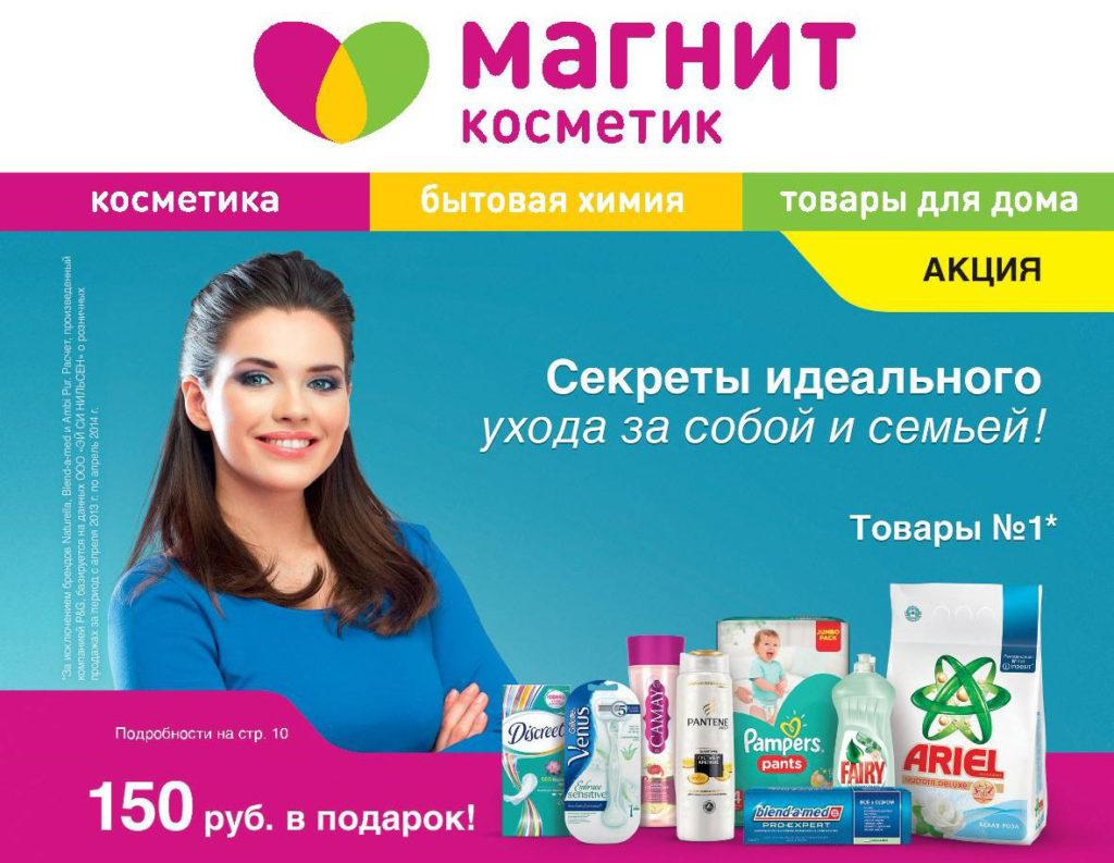 интернет магазин магнит косметик