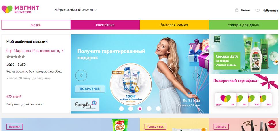 официальный сайт магнит косметик